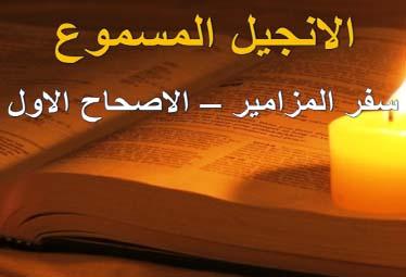 Psalms-1-Arabic-Audio