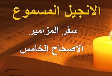 psalms-5-arabic-audio