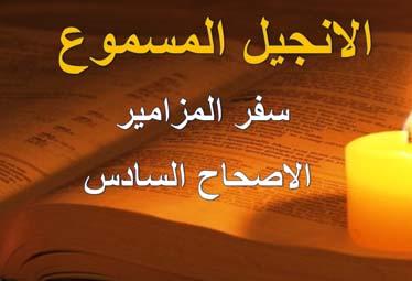 psalms-6-arabic-audio