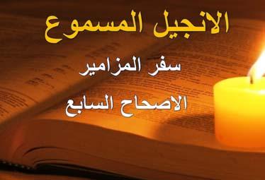 psalms-7-arabic-audio