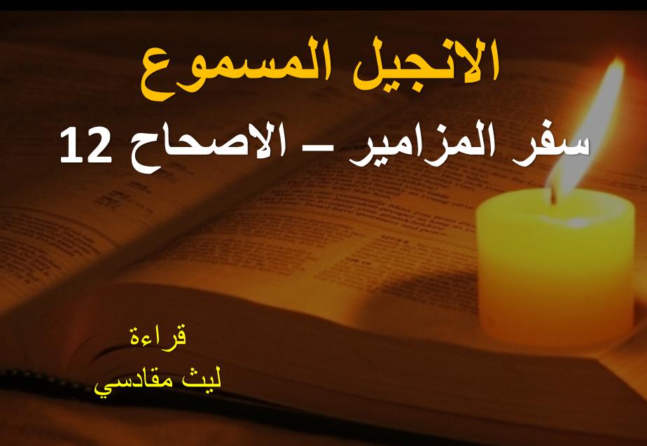psalms-12-arabic-audio