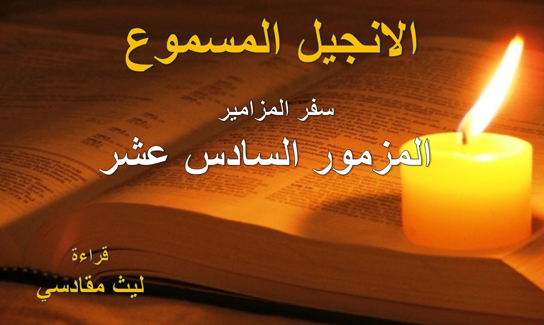 psalms-16-arabic-audio
